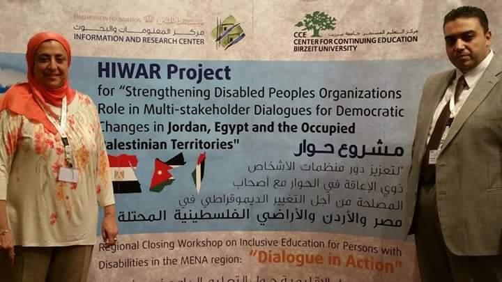 قيادات جمعية التقدم تشارك في ورشة عمل بالاردن حول التعليم الدامج في منطقة الشرق الأوسط وشمال إفريقيا