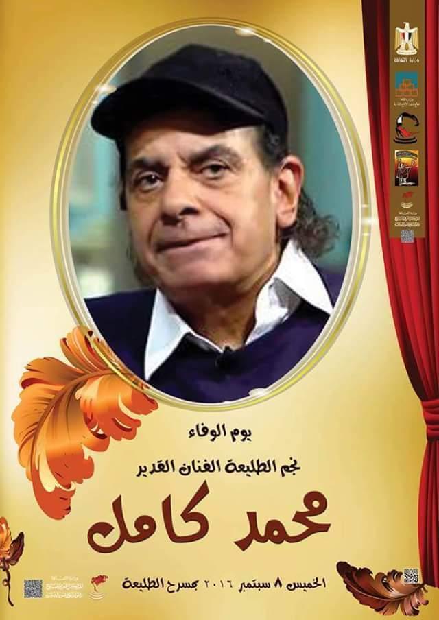 Photo of المركز القومي للمسرح والموسيقي يخلد الفنان الراحل محمد كامل