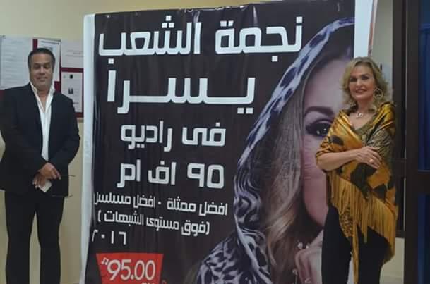 "Photo of يسرا لـ راديو 95 FM : سعيدة بـ لقب ""نجمة الشعب"" وربنا يحمي مصر"