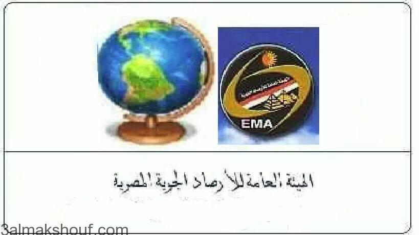Photo of توقعات خبراء الأرصاد لطقس ليوم الثلاثاء الموافق ٢٠١٦/١١/١٥