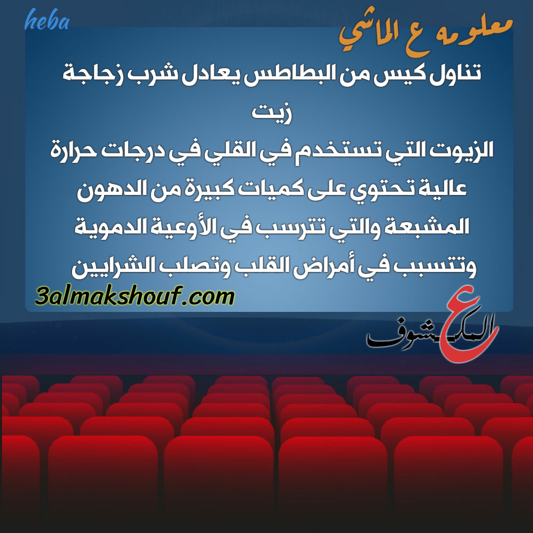Photo of معلومه ع الماشي