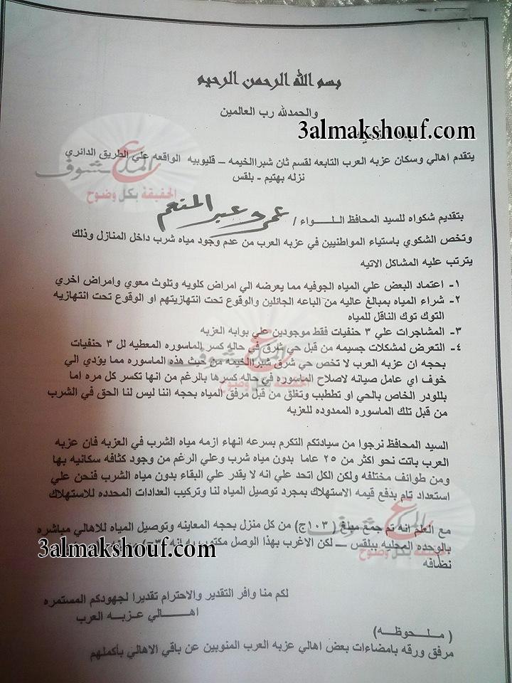 """Photo of عدسه """"ع المكشوف""""عزبه العرب تستغيث بمحافظ القليوبيه"""