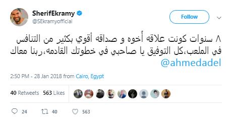 اكرامي يودع احمد عادل بعد رحيله المقاصه