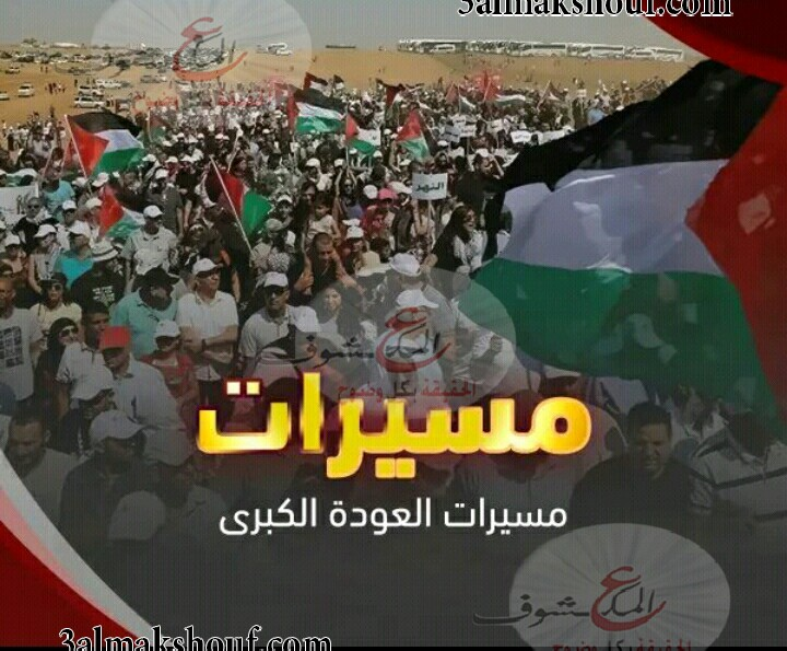 Photo of بالصور| الجماهير الفلسطينية تتوافد إلى حدود قطاع غرة للمشاركة في مسيرة العودة الكبرى