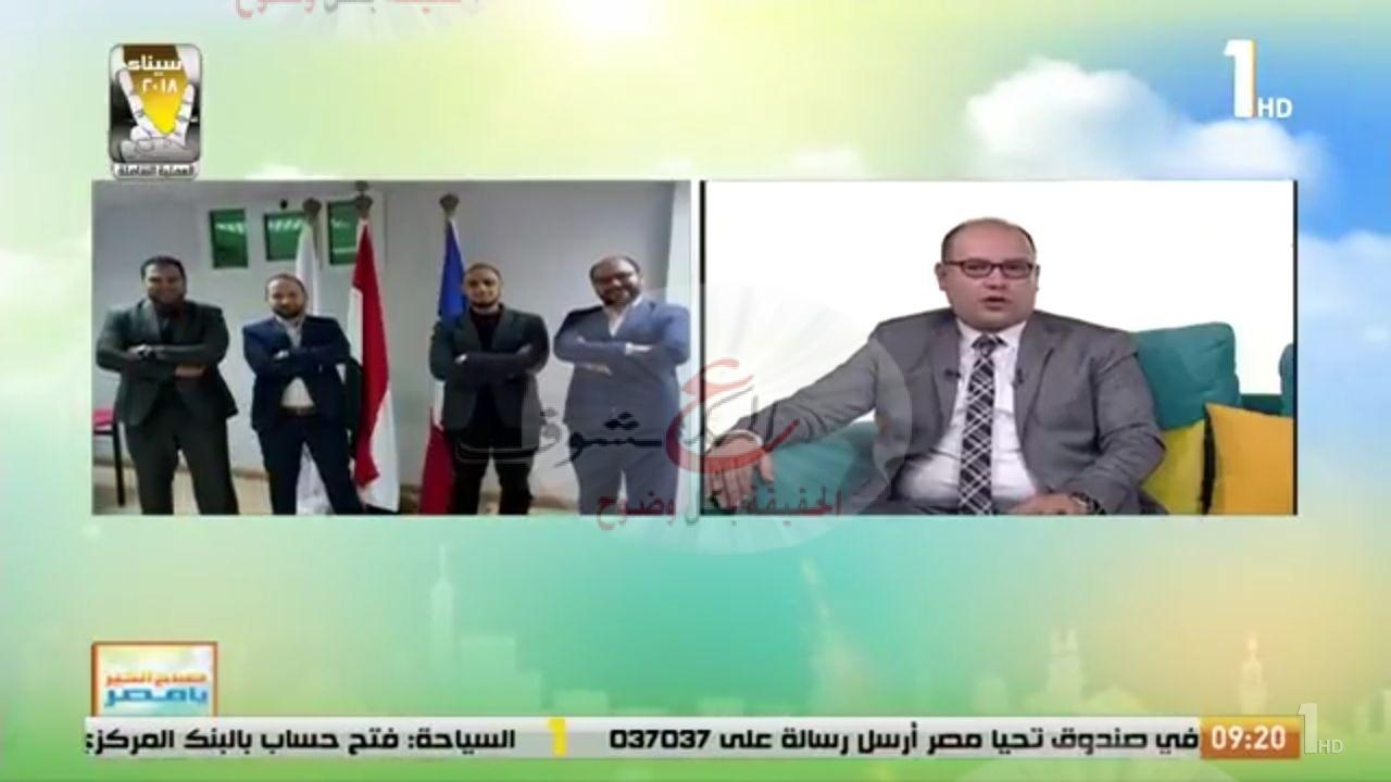 """Photo of برنامج صباح الخير يا مصر يستضيف فريق """"جامعة اسلسكا""""  الفائز فى المسابقة الدولية إدارة المخاطر"""