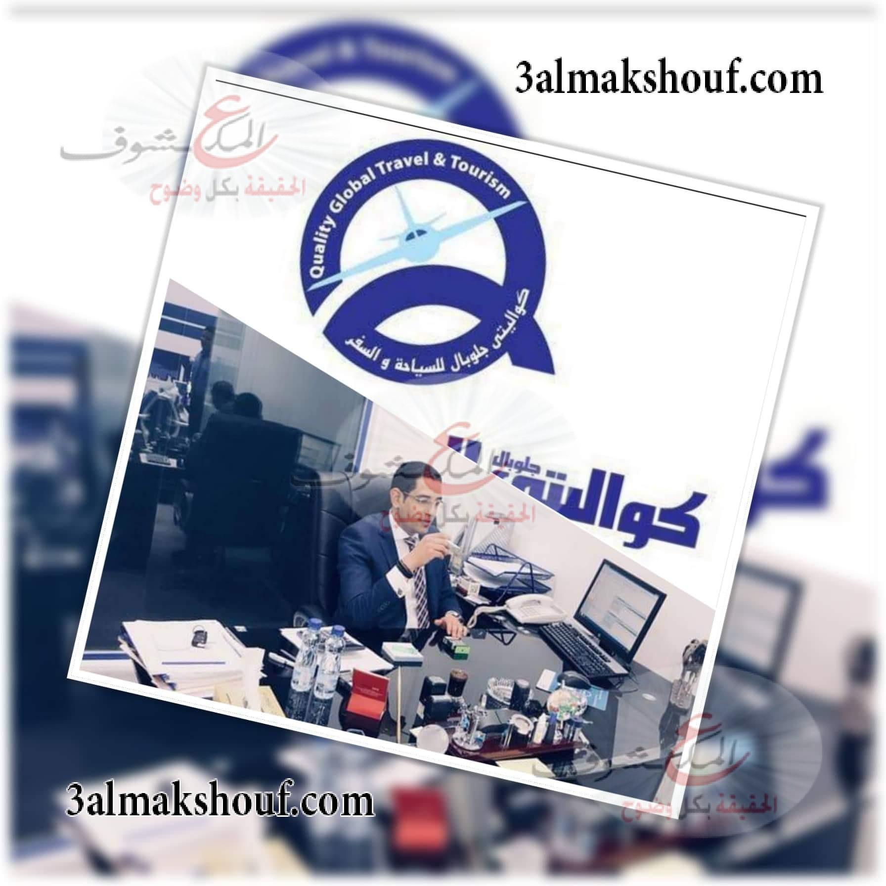 """Photo of محمد المهيلمي يتسلم درع تكريم """"جين آند لو هوليديز للسياحة """""""