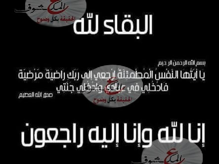 Photo of عزاء واجب لعائلة البريدينى بالفيوم